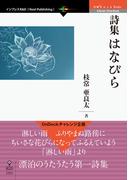 【オンデマンドブック】詩集 はなびら (OnDeck Books)
