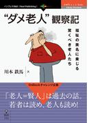 """【オンデマンドブック】""""ダメ老人""""観察記 (OnDeck Books)"""