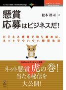 【オンデマンドブック】実録!懸賞応募はビジネスだ! (OnDeck Books)