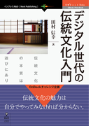【オンデマンドブック】デジタル世代の伝統文化入門 (OnDeck Books)