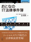 【オンデマンドブック】おとなのIT法律事件簿 (NextPublishing)