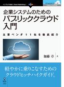 【オンデマンドブック】企業システムのためのパブリッククラウド入門 (Cloudシリーズ(NextPublishing))