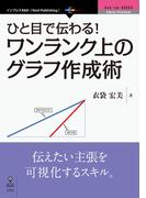 【オンデマンドブック】ひと目で伝わる! ワンランク上のグラフ作成術 (web-tan BOOKS)