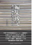 【オンデマンドブック】編集後記 (YAMAKEI OD-Books)