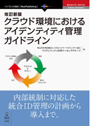 【オンデマンドブック】改訂新版クラウド環境におけるアイデンティティ管理ガイドライン (Securityシリーズ(NextPublishing))