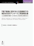 【オンデマンドブック】「電子書籍に関する公立図書館での検討状況のアンケート」実施報告書 (NextPublishing)