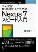 【オンデマンドブック】iPadでは物足りない人のためのNexus 7スピード入門 (NextPublishing)
