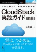 【オンデマンドブック】CloudStack実践ガイド[前編] (Cloudシリーズ(NextPublishing))