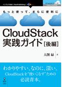 【オンデマンドブック】CloudStack実践ガイド[後編] (Cloudシリーズ)