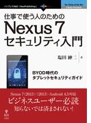 【オンデマンドブック】仕事で使う人のためのNexus 7セキュリティ入門