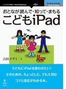 【オンデマンドブック】おとなが読んで・知って・まもる こどもiPad (NextPublishing)