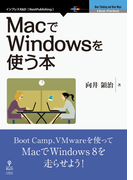 【オンデマンドブック】MacでWindowsを使う本