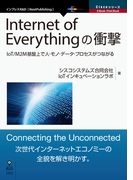 【オンデマンドブック】Internet of Everythingの衝撃 (Ciscoシリーズ(NextPublishing))