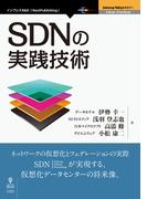 【オンデマンドブック】SDNの実践技術 (Interop Tokyoセミナー(NextPublishing))