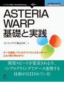 【オンデマンドブック】ASTERIA WARP基礎と実践 (NextPublishing)