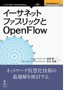 【オンデマンドブック】イーサネットファブリックとOpenFlow (Interop Tokyoセミナー(NextPublishing))
