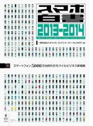 【オンデマンドブック】スマホ白書2013-2014 (NextPublishing)