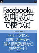 【オンデマンドブック】Facebookは初期設定で使うな! (インプレス(NextPublishing))