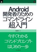 【オンデマンドブック】Android開発者のためのコマンドライン超入門 (インプレス(NextPublishing))