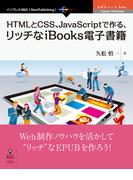 【オンデマンドブック】HTMLとCSS、JavaScriptで作る、リッチなiBooks電子書籍 (OnDeck Books)