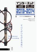 【オンデマンドブック】インターネット白書2013-2014 (NextPublishing)