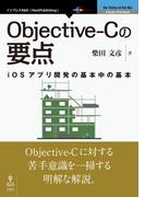 【オンデマンドブック】Objective-Cの要点 (iOSプログラミングの要点シリーズ)