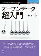 【オンデマンドブック】オープンデータ超入門