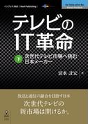 【オンデマンドブック】テレビのIT革命(下)