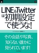 【オンデマンドブック】LINE&Twitterは初期設定で使うな! (インプレス(NextPublishing))