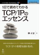 【オンデマンドブック】1日で読めてわかるTCP/IPのエッセンス