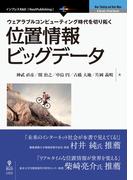 【オンデマンドブック】位置情報ビッグデータ