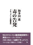 【オンデマンドブック】毒の告発 (シリーズ戦後犯罪史)
