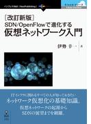 【オンデマンドブック】[改訂新版]SDN/OpenFlowで進化する仮想ネットワーク入門 (Cloudシリーズ)