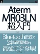 【オンデマンドブック】Aterm MR03LN超入門 (インプレス(NextPublishing))