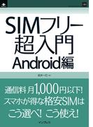 【オンデマンドブック】SIMフリー超入門 Android編 (インプレス(NextPublishing))
