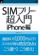 【オンデマンドブック】SIMフリー超入門 iPhone編 (インプレス(NextPublishing))