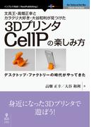 【オンデマンドブック】文具王・高畑正幸とカラクリ大好き・大谷和利が見つけた3DプリンタCellPの楽しみ方