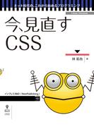 【オンデマンドブック】今、見直すCSS (ネット時代の、これから始めるプログラミング(NextPublishing))