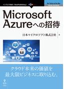 【オンデマンドブック】Microsoft Azureへの招待 (NextPublishing)