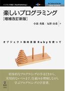 【オンデマンドブック】楽しいプログラミング[増補改訂新版] (NextPublishing)