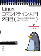 【オンデマンドブック】Linuxコマンドライン入門 2日目 (ネット時代の、これから始めるプログラミング(NextPublishing))
