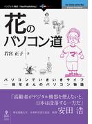 【オンデマンドブック】花のパソコン道 (NextPublishing)