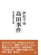 【オンデマンドブック】島田事件 (戦後犯罪史(NextPublishing))
