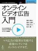 【オンデマンドブック】オンラインビデオ広告入門 (NextPublishing)