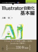 【オンデマンドブック】Illustrator自動化基本編 (Adobe JavaScriptシリーズ(NextPublishing))