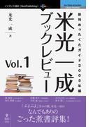 【オンデマンドブック】米光一成ブックレビュー Vol.1 (NextPublishing)