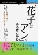 【オンデマンドブック】「花子とアン」のふるさとから (NextPublishing)