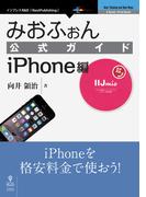 【オンデマンドブック】みおふぉん公式ガイド iPhone編 (NextPublishing)