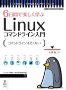 【オンデマンドブック】6日間で楽しく学ぶLinuxコマンドライン入門 (ネット時代の、これから始めるプログラミング(NextPublishing))