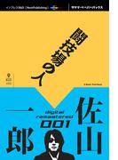 【オンデマンドブック】闘技場の人 (サヤマ・ペーパーバックス(NextPublishing))